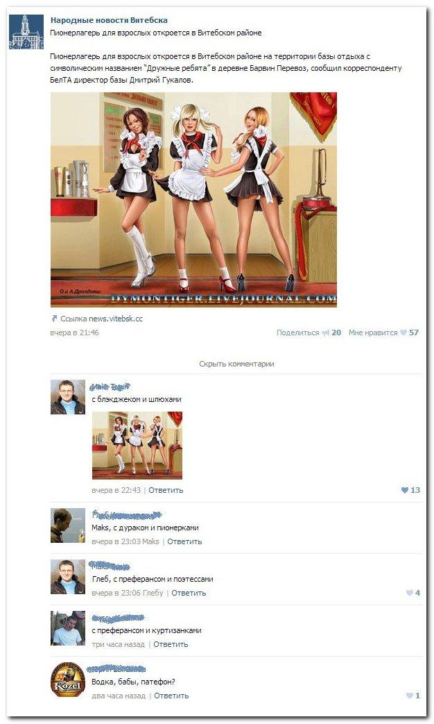 Скриншоты из социальных сетей. Часть 61 (35 фото)