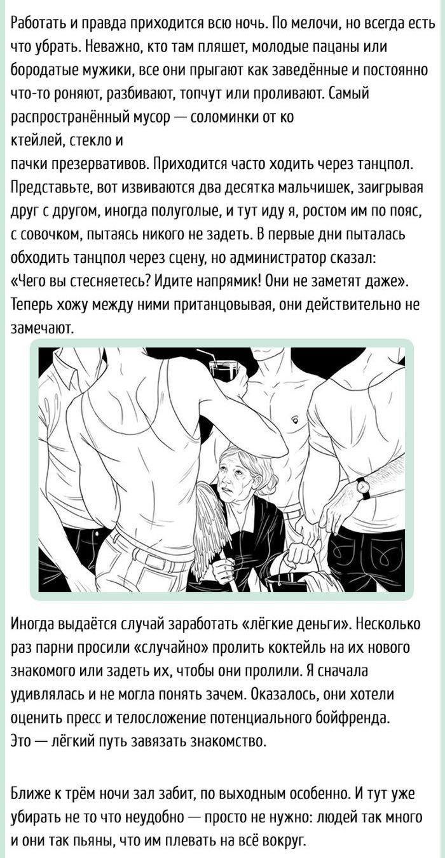 Работа уборщицы в гей-клубе (19 фото)