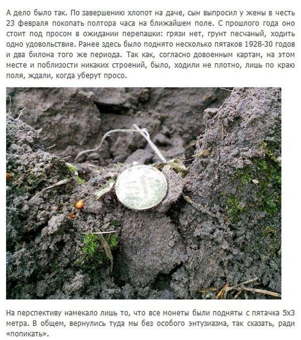 История одного клада (11 фото)