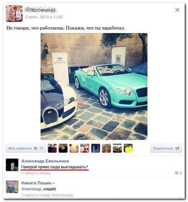 Скриншоты из социальных сетей. Часть 63 (39 фото)