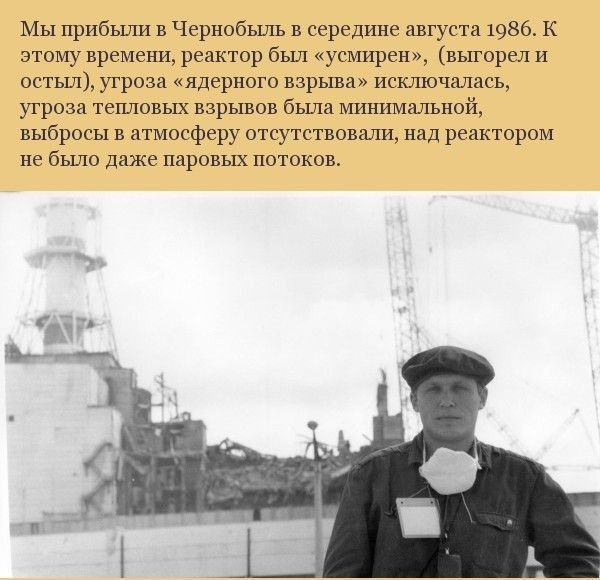 Откровения ликвидатора чернобыльской катастрофы (27 фото)