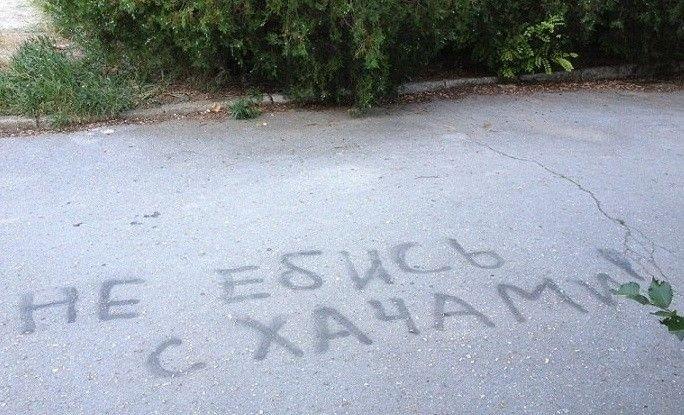 Надписи на асфальте (15 фото)