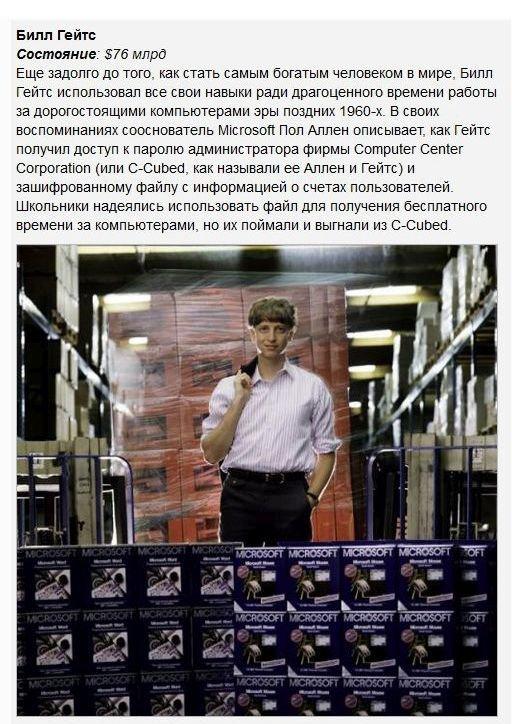 Хакеры-миллиардеры (8 фото)
