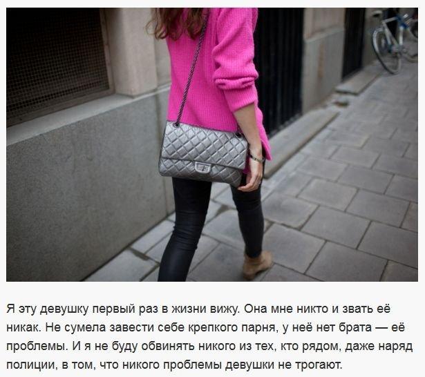 Почему не стоит заступаться за девушку (7 фото)