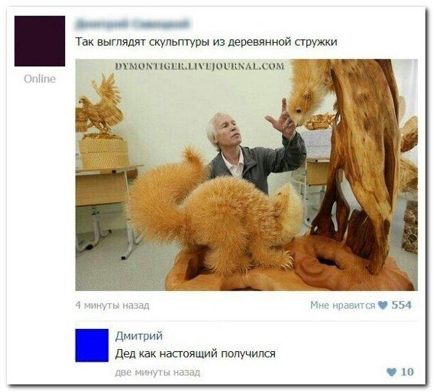 Скриншоты из социальных сетей. Часть 66 (36 фото)