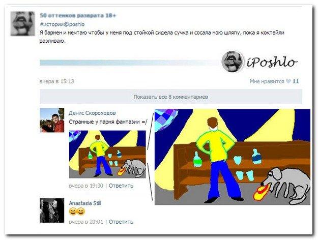 Скриншоты из социальных сетей. Часть 68 (39 фото)