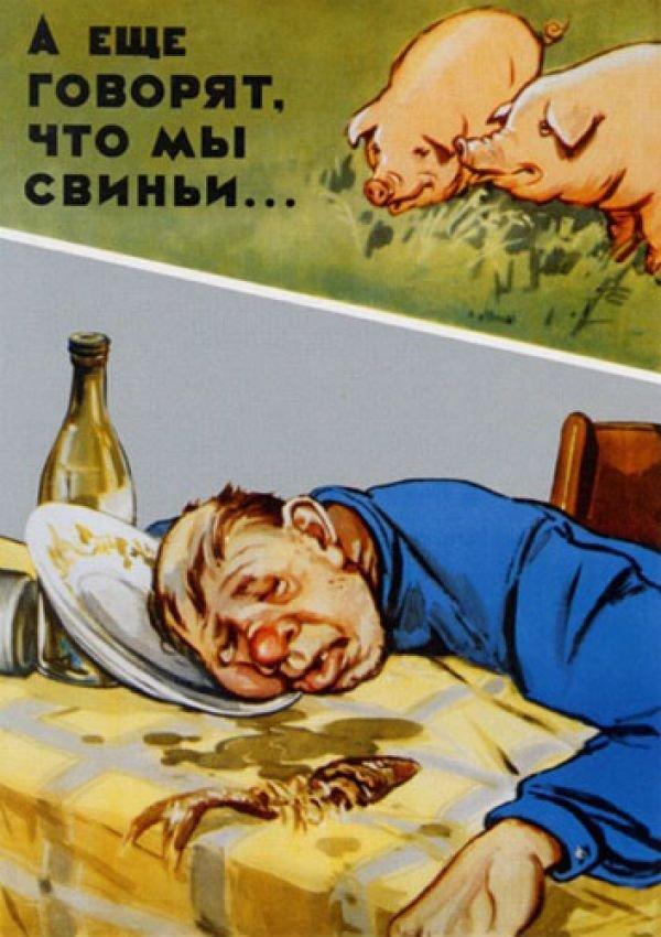 Антиалкогольные плакаты времен СССР (12 фото)