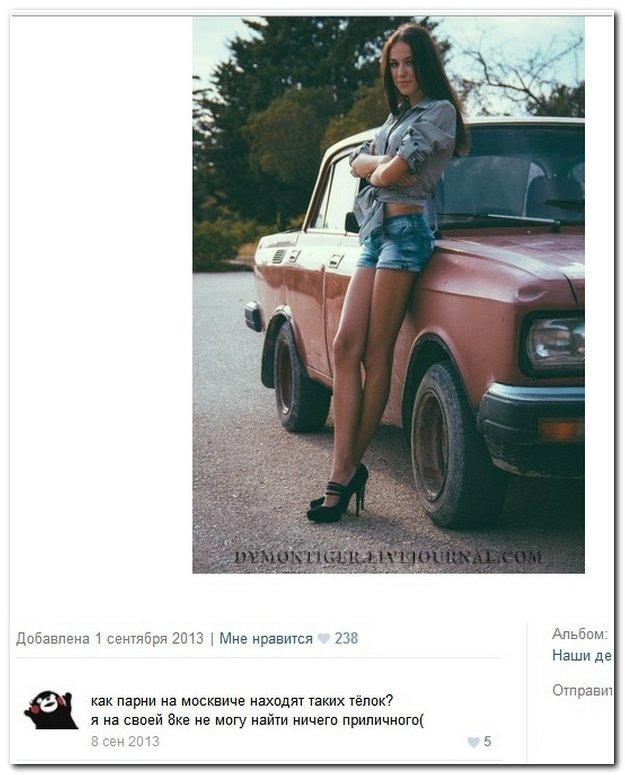 Скриншоты из социальных сетей. Часть 70 (38 фото)