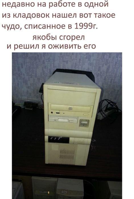 Реставрация старого компьютера (15 фото)
