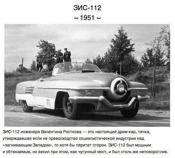 Необычные автомобили времен СССР (9 фото)