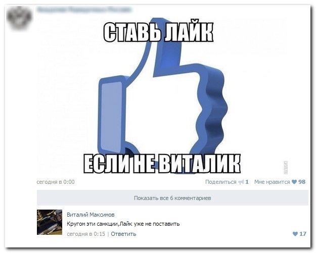 Скриншоты из социальных сетей. Часть 72 (37 фото)