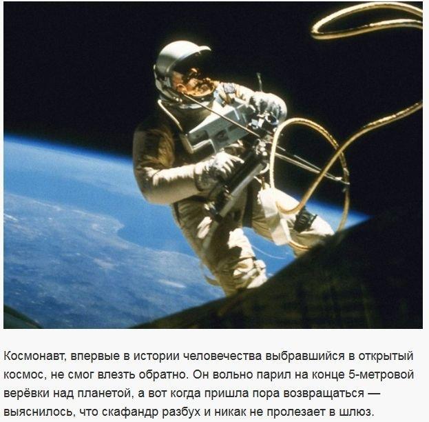 Первый выход в открытый космос (5 фото)