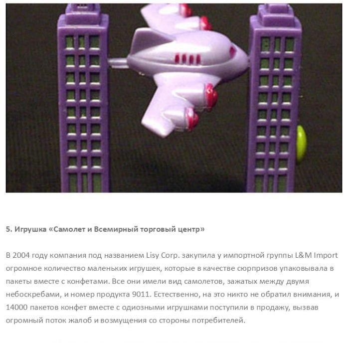 Странные детские игрушки (10 фото)