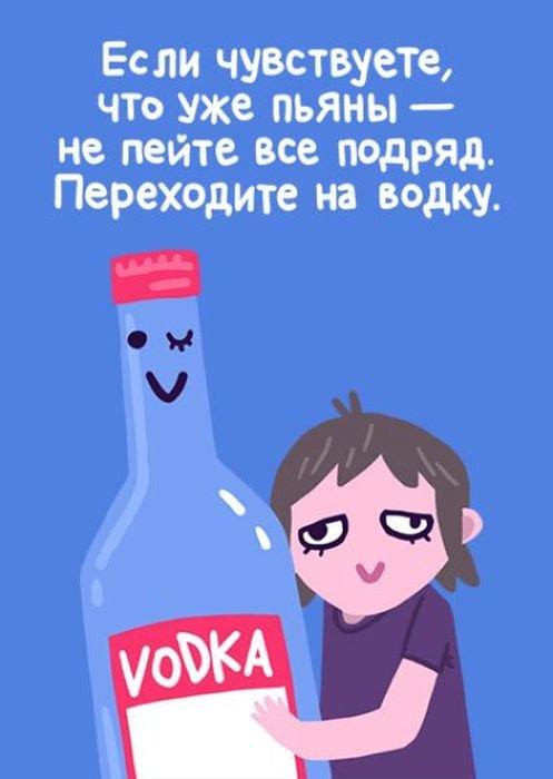 Как вести себя во время пьянки (15 фото)