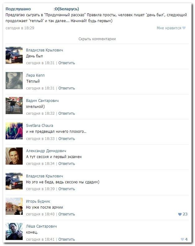 Скриншоты из социальных сетей. Часть 77 (38 фото)