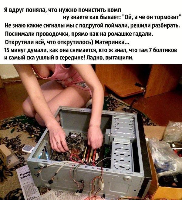 Как девушки компьютер чистили (3 фото)