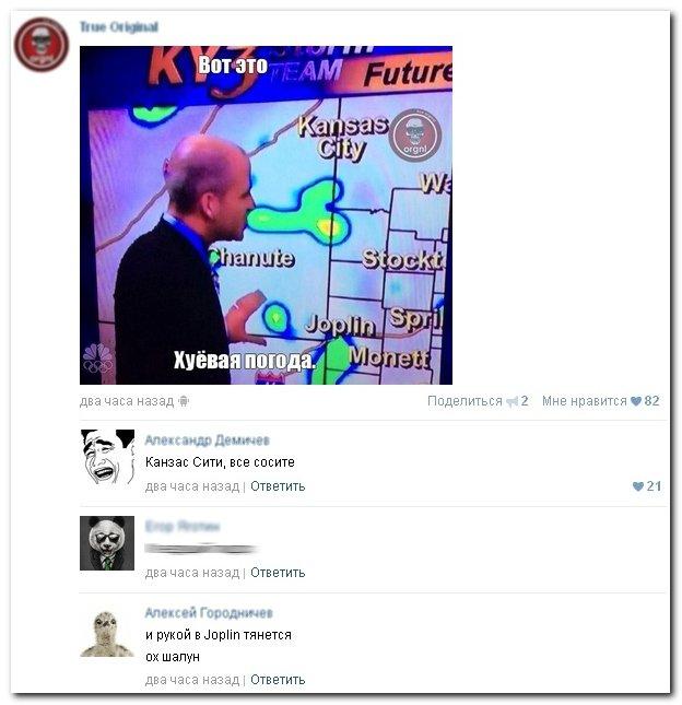 Скриншоты из социальных сетей. Часть 78 (38 фото)