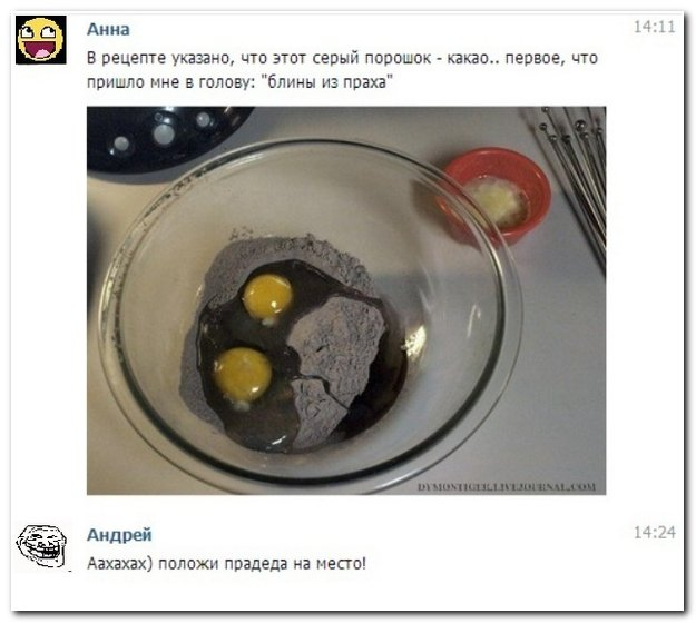 Скриншоты из социальных сетей. Часть 79 (40 фото)
