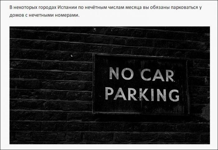 Правила дорожного движения в разных странах (19 фото)