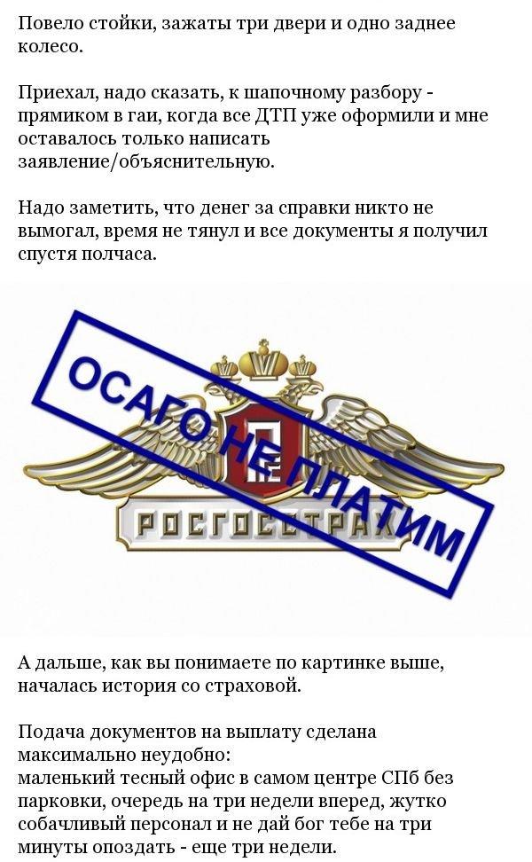 Суд автолюбителя и страховой компании (6 фото)