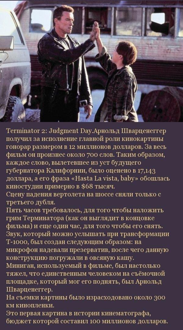 Факты о кинофильмах (51 фото)
