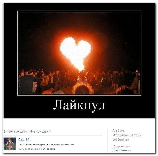 Скриншоты из социальных сетей. Часть 74 (38 фото)