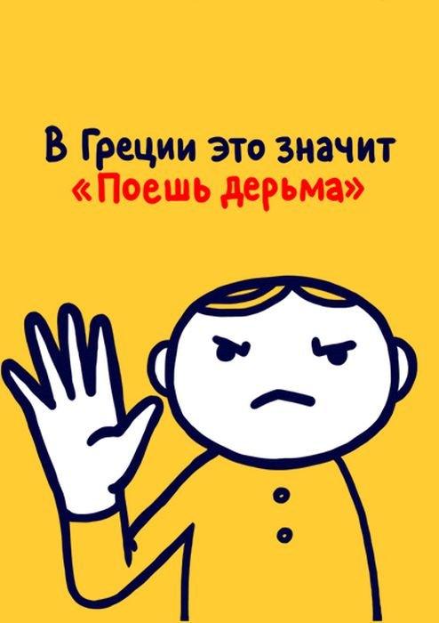 Значение жестов в разных странах (27 фото)