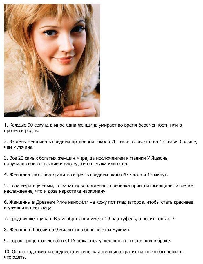 Факты о женщинах (3 фото)