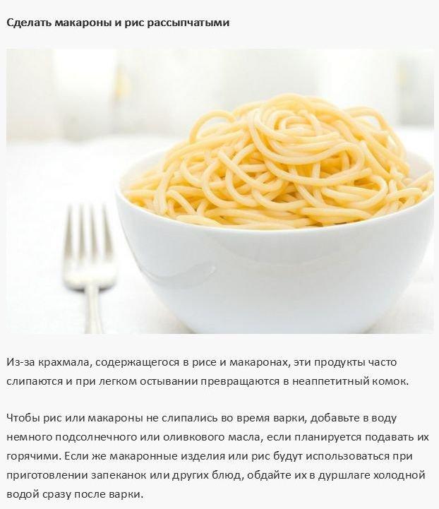 Кулинарные секреты (15 фото)