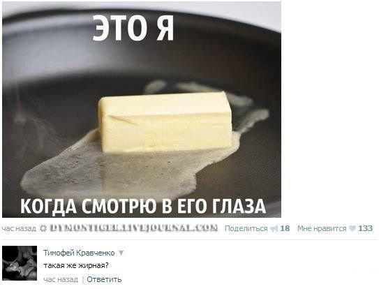 Скриншоты из социальных сетей. Часть 81 (20 фото)