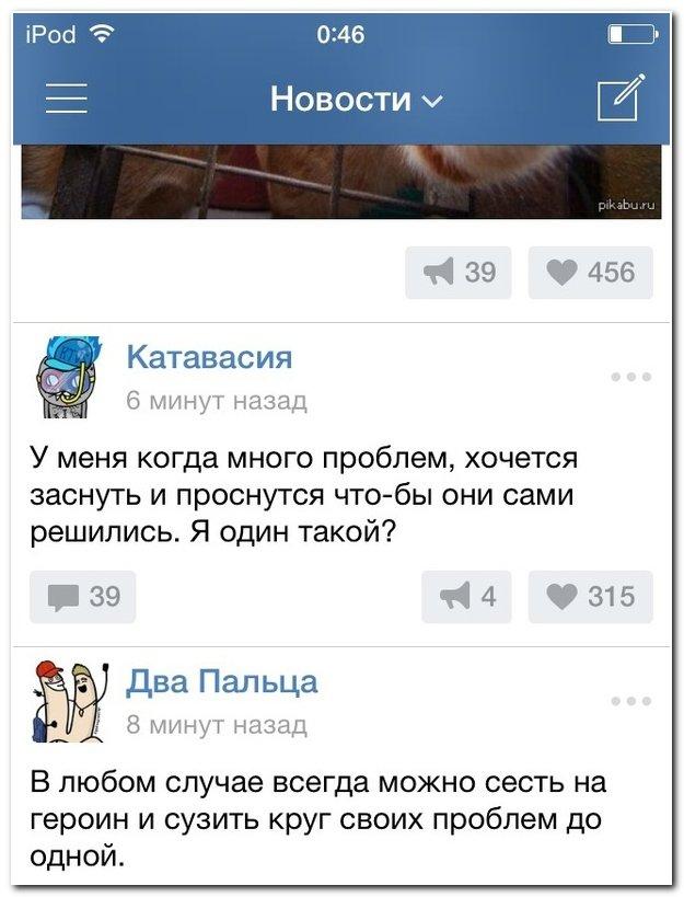 Скриншоты из социальных сетей. Часть 87 (27 фото)