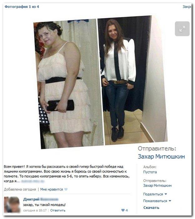 Скриншоты из социальных сетей. Часть 88 (29 фото)