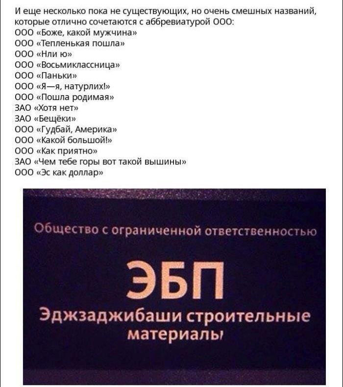 Забавные названия фирм (5 фото)