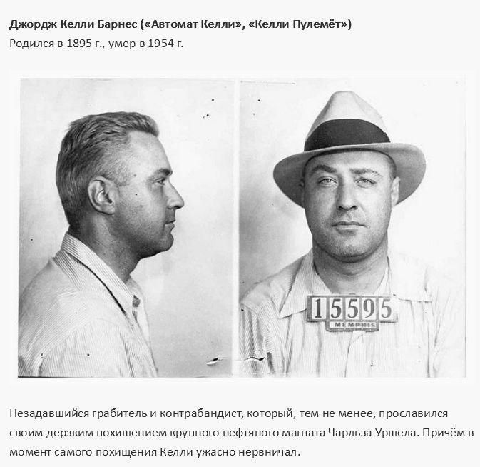 Американские гангстеры (14 фото)