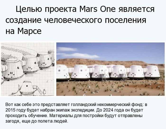 Полет на Марс с билетом в один конец (13 фото)