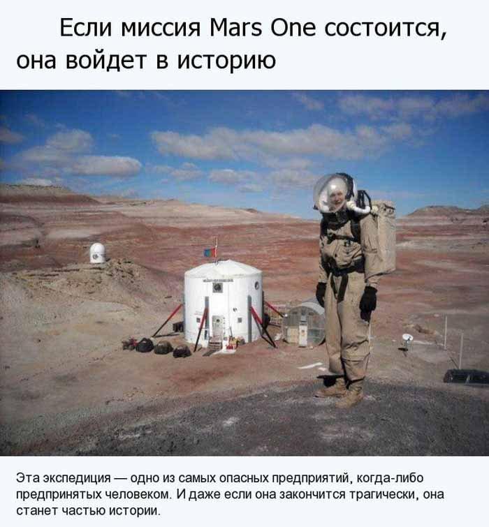 решением кто летит на марс из россии фото узнать как