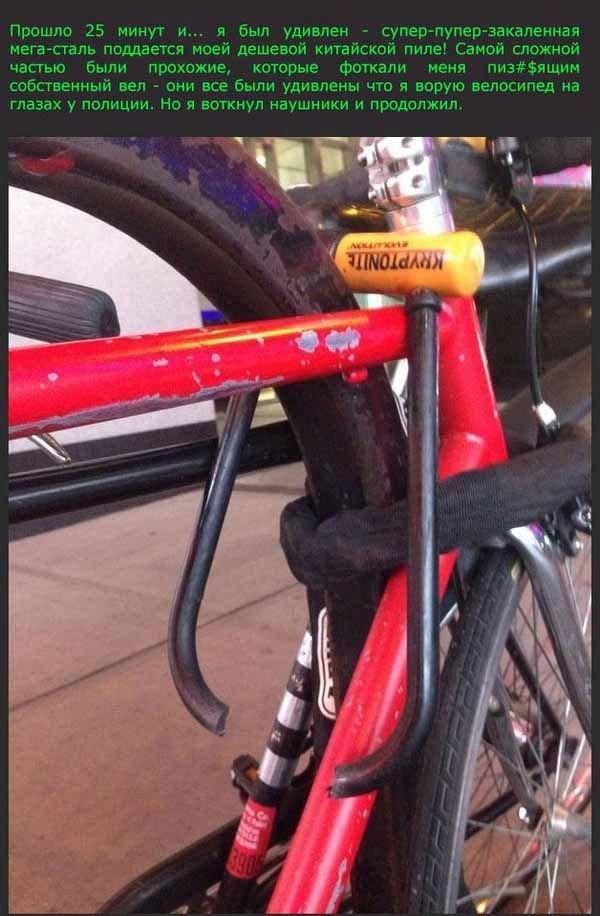 Неудачная попытка кражи велосипеда (5 фото)
