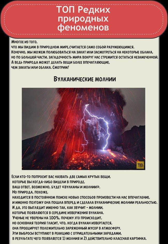 Редкие природные феномены (8 фото)