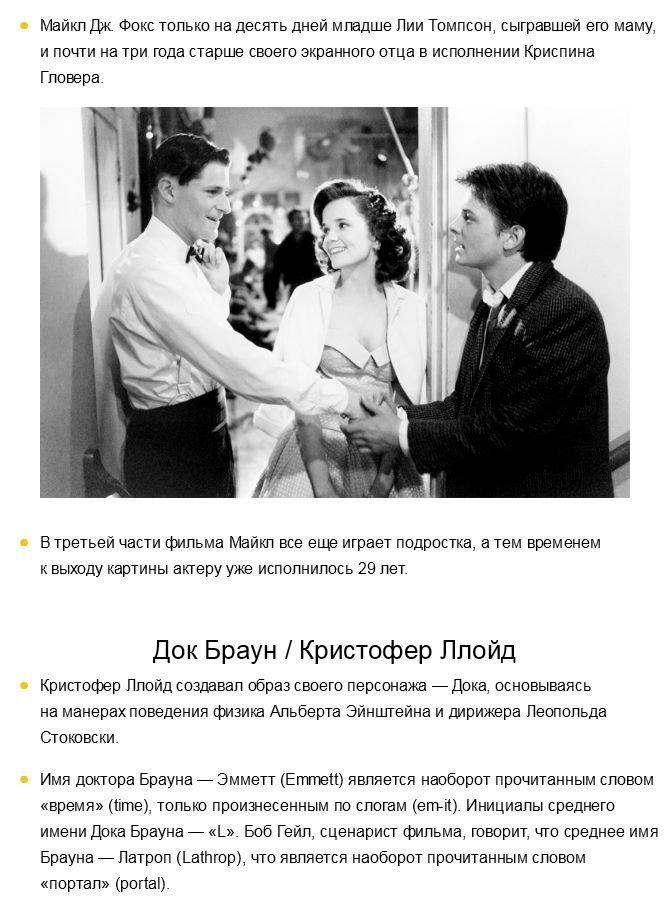 Факты о трилогии Назад в будущее (18 фото)