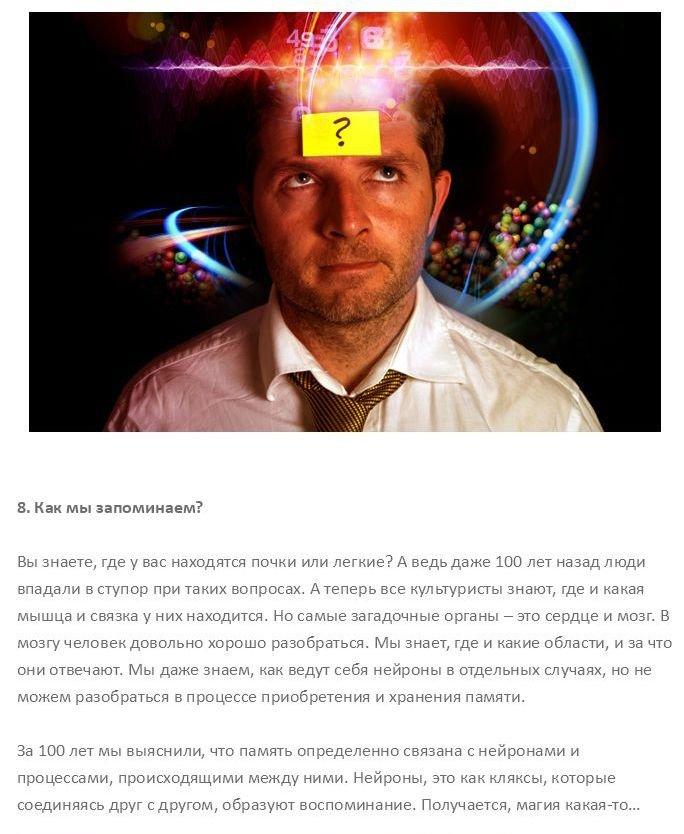 Вопросы, на которые наука не может дать ответа (10 фото)