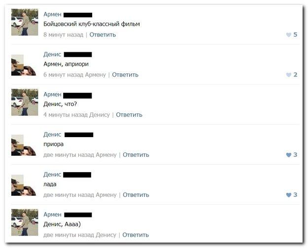 Скриншоты из социальных сетей. Часть 97 (28 фото)