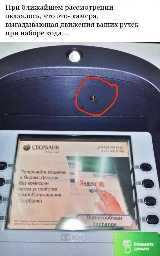 Камера мошенников в банкомате (3 фото)