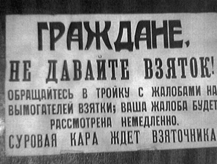Борьба с коррупцией в СССР (7 фото)