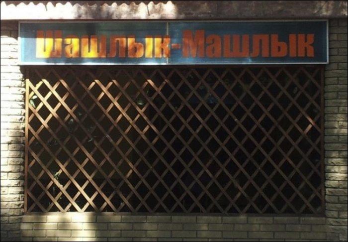 Загонные названия кафе (22 фото)