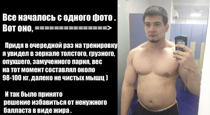 Как парень похудел за 3 месяца (14 фото)