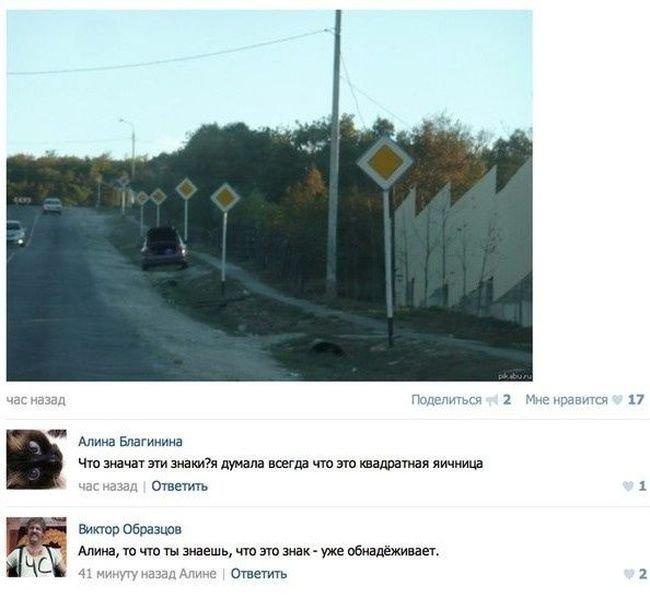 Скриншоты из социальных сетей. Часть 98 (26 фото)