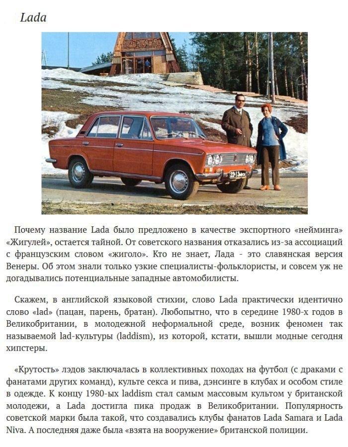 Бренды из СССР (7 фото)