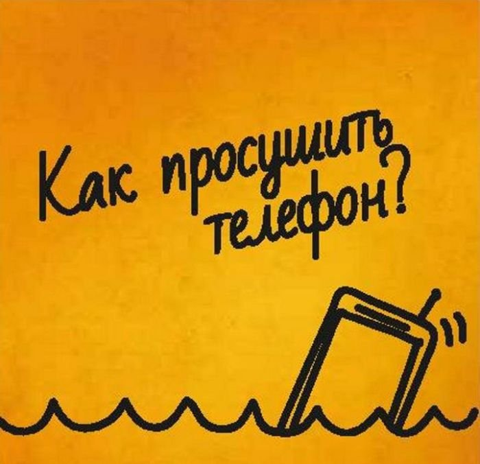 Что делать если телефон упал в воду (8 фото)