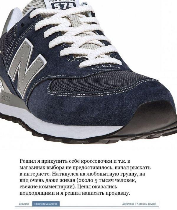 Развод во Вконтакте (4 фото)