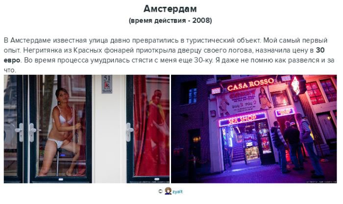 Города для секс-туризма (23 фото)
